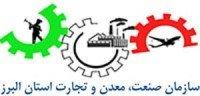 سازمان صنعت، معدن و تجارت استان البرز